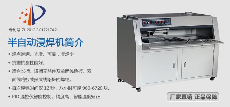 无铅可调恒温焊锡机半自动线路板插件浸焊机 代替波峰焊PCB熔锡炉