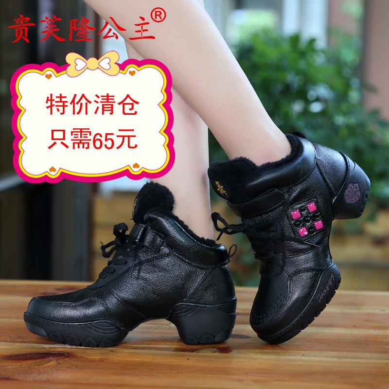 贵芙隆舞蹈鞋真皮冬季跳舞鞋加绒现代广场舞鞋棉女式增高舞蹈鞋
