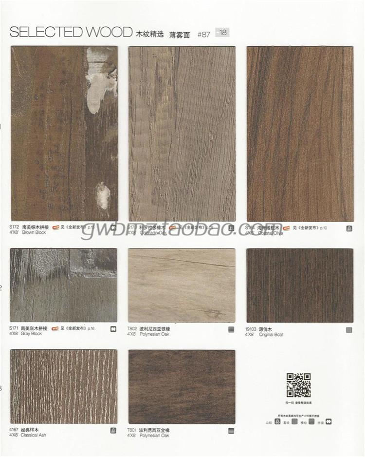 威盛亚防火板 耐火板 饰面板 贴面板 装饰木纹阻燃板 胶板
