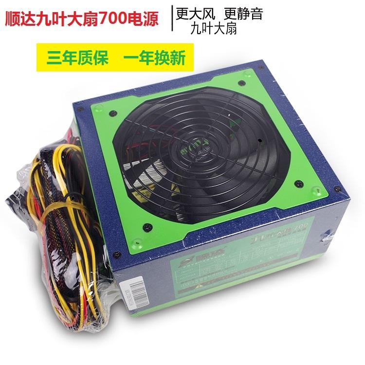 顺达九叶大扇700  台式机电脑装机电源 额定350W静音节能PC电源