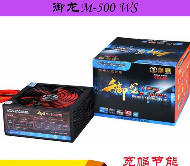 威盛御龙M500ws GTX660 750TI显卡电脑升级用宽幅电源 额定400W