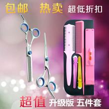 包邮 理发剪刀平剪牙剪打薄剪刘海神器儿童剪发美发剪头发工具套装