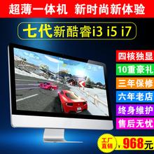 超薄风格一体机电脑19-27寸i3i5i7独显游戏家用四核台式整机主机