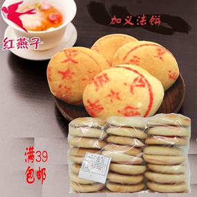 湖南平江特产加义法饼传统手工老面发饼点心老式糕点小吃零食包邮