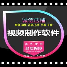 音乐影视婚礼后期剪切合并处理软件 中文 专业视频编辑制作软件