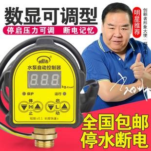 全自动水泵缺水保护数显电子压力开关无塔供水智能压力控制器220V