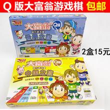 满9元包邮Q版大富翁游戏棋 中国之旅 世界之旅 桌面游戏棋牌 正版