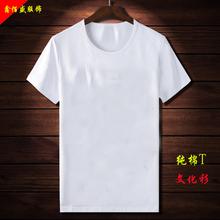 定制班服DIY手绘广告衫 空白文化衫 纯白色t恤男女宽松纯棉圆领短袖