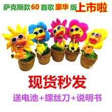 儿童电动搞笑妖娆花太阳花会唱歌跳舞萨克斯音乐花盆向日葵玩具