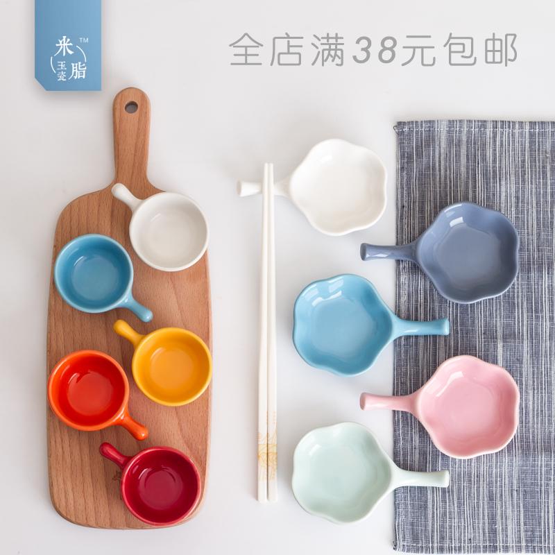 彩色醋碟味碟酱料碟糖果盘小碟子酱油碟陶瓷日式家用小创意带把