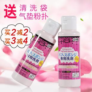 日本大创粉扑清洗剂化妆刷粉刷美妆蛋海绵洗粉清洗液清洁剂 80ml
