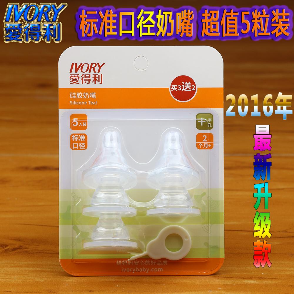 爱得利标准口径硅胶奶嘴5个小口径奶嘴 婴儿防胀气宝宝通用十字孔