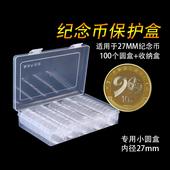 包邮 .建军90周年纪念币和字书法流通纪念币保护盒.不含币.100个
