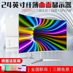 翔野24英寸曲面显示器ps4台式高清hdmi电竞液晶电脑显示屏幕ips