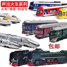 声光回力和谐号儿童玩具火车轨道语音地铁模型 合金怀旧东风火车