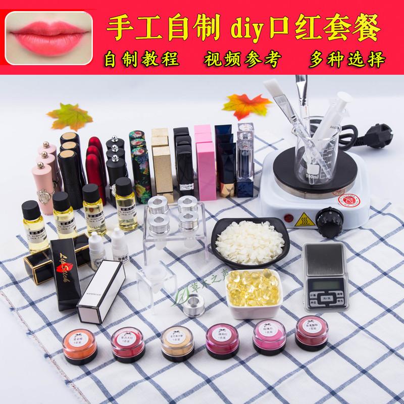 原料材料口红自制色粉模具唇膏工具 套餐自制diy口红