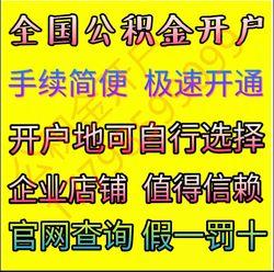 贵阳湖南青岛个人住房公积金代办帐号认证办理帐户贷款网贷开户