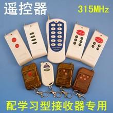 单独购买不保证合适 配本店接收模块专用 各种315MHz遥控器