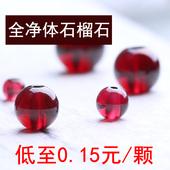 酒红石榴石单颗 散珠颗粒半成品天然水晶玉石diy手链饰品配件