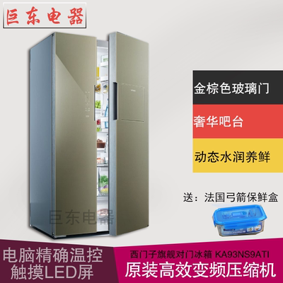 SIEMENS/西门子 KA93NS9ATI 608L 动态水润 玻璃对开门变频冰箱