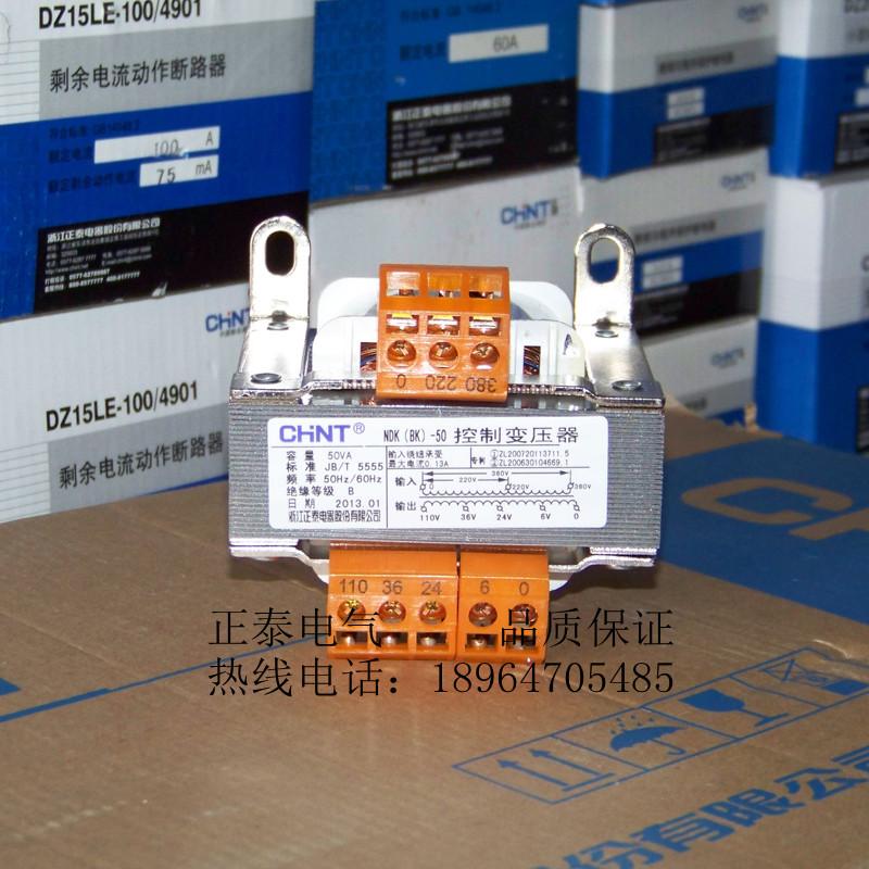 正泰 变压器 控制变压器 BK NDK-50VA 380 220/36 24 12 6