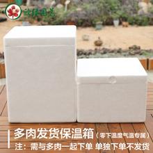 保温箱不单卖 包邮 多肉植物保温箱零下地区专属发货箱 欧绿多肉