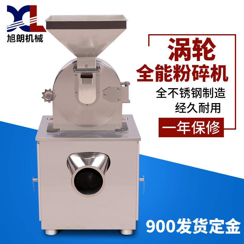 旭朗涡轮式万能粉碎机商用中药材大型工业磨粉机超细不锈钢打粉机