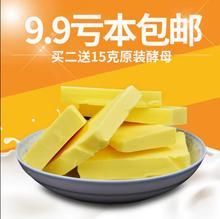 无盐黄油烘焙原料食用起酥油500g面包奶油爆米花清真黄油包邮