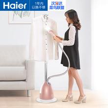 海尔正品大功率蒸汽烫衣服挂烫机家用小型挂立式电熨斗熨烫机包邮