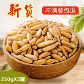【天天特价】手剥巴西松子新货250gX2罐500g薄壳原味坚果零食干果