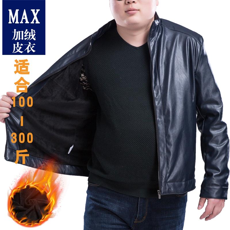 特大码加绒皮夹克男立领加肥加大肥佬皮衣加绒男装夹克保暖皮外套