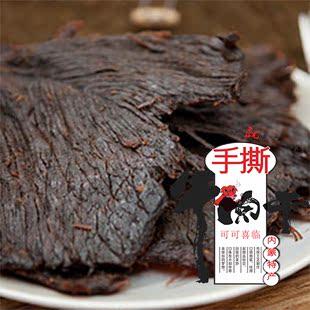 台州特产糕点纯手工零食五香牛肉干好吃三罐包邮年货办公零食小吃