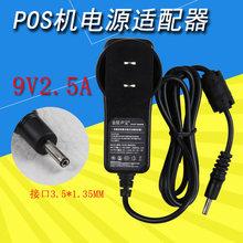 百富S90充电器P90移动POS机证通KS8210刷卡机9V2.5A电源适配器线