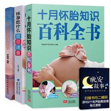 怀孕书籍十月怀胎知识百科全书全套3册孕期孕妇书籍大全怀孕期备孕育婴育儿胎教故事书孕期适合孕妇看书孕产妇保健营养食谱书