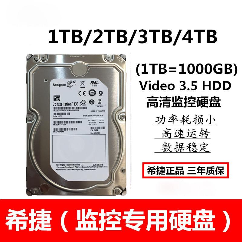 寸 3.5 监控专用 硬盘 4T 3T 2T 1T 500G 希捷监控录像机硬盘