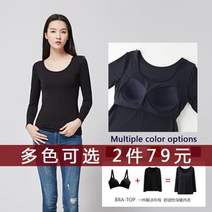 带胸垫免穿文胸一体式打底衫