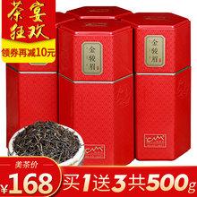 买一送三金骏眉红茶茶叶共500g武夷山金俊眉散装罐装袋装礼盒装