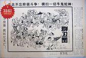 6张包邮古画字画文革画墙画墙贴毛主席画像广告画 群丑图