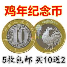 送小圆盒 包邮 纪念币5枚 2017年鸡年生肖纪念币第二轮鸡年贺岁10元