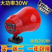 叫卖扩音机录音宣传喇叭广告扬声器 顺河喊话器12V60V车载扩音器