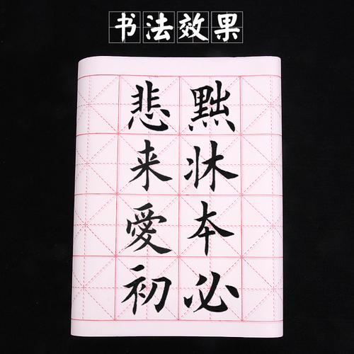 安徽宣纸米字格 半生半熟四尺四开毛笔字书法练习纸初学者生宣纸
