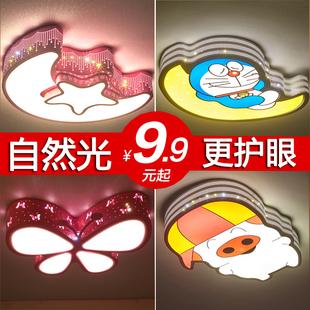 儿童房灯卧室灯卡通led吸顶灯简约现代女孩男孩创意房间遥控灯具