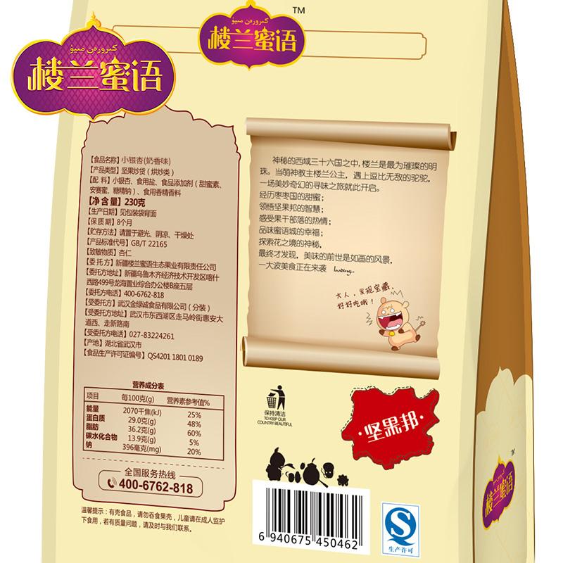 【楼兰蜜语小银杏230g】新疆坚果休闲零食开口手剥小银杏仁干果