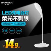 韩美莱LED台灯护眼学习USB充电小台灯宿舍卧室床头大学生书桌节能