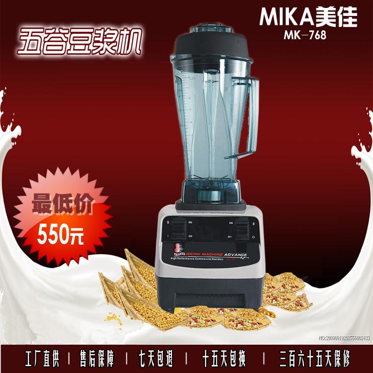 美佳MK-768现磨豆浆机冰沙机商用豆浆机厨房电器家用机特价包邮