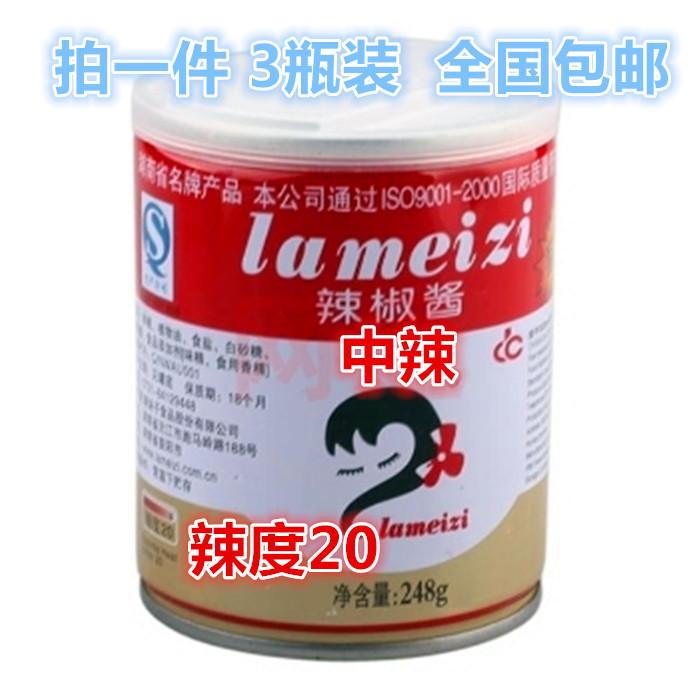 辣妹子辣椒酱 248g克*3瓶中辣型 辣椒 辣妹子酱 罐头 调味料包邮