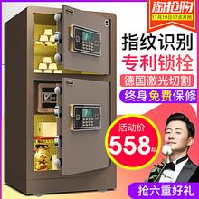 大一保险柜家用办公密码指纹wifi保险箱大型全钢保管箱70/80cm