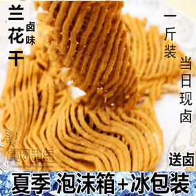安徽特產無為板鴨鹵蘭花干子鹵味零食現做真空裝保鮮5件包郵
