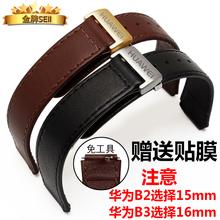 华为B2/B3表带智能手环表带运动商务版腕带真皮替换手表带
