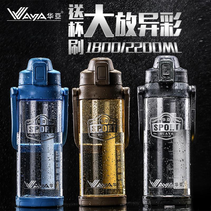 华亚超大容量太空杯 便携塑料大号运动水壶泡茶杯学生水杯2200ml